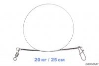 Поводки титановые 20 кг / 25 см