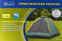 Lanyu LY-1626 Палатка двухместная туристическая для путешествий и отдыха, размер 220х150х135см